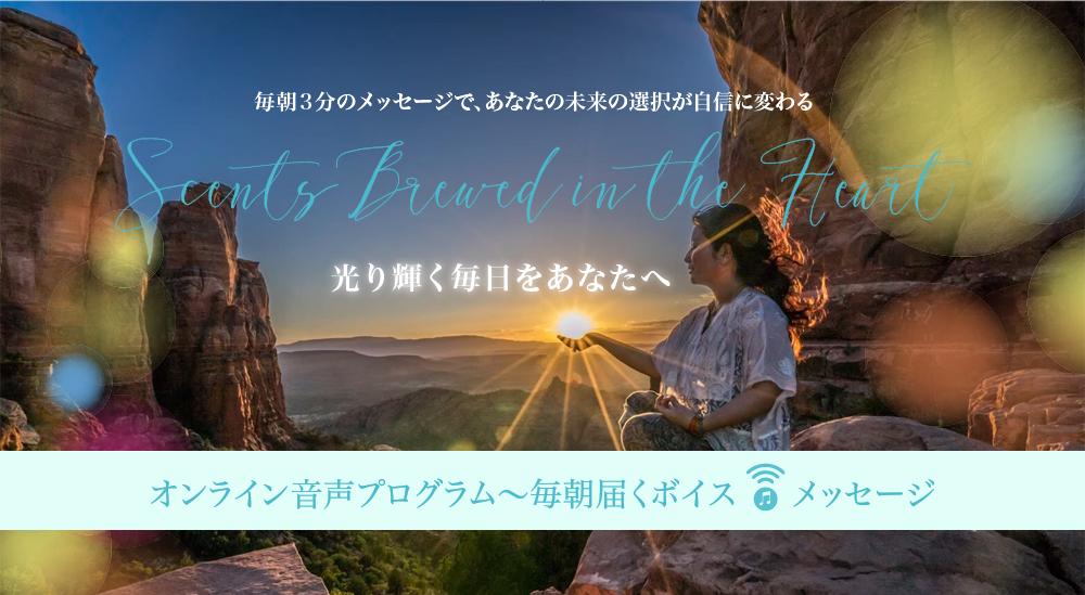 立川奈緒子,ボイスメッセージ,毎朝