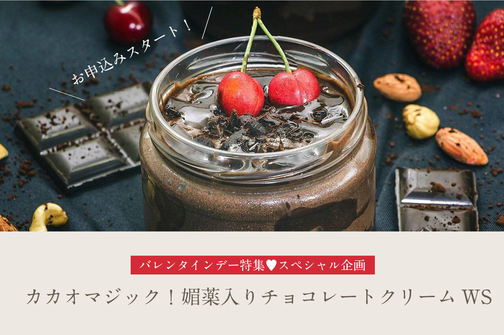 バレンタインデーheartスペシャル企画 【カカオマジック!媚薬入りチョコレートクリームワークショップ】