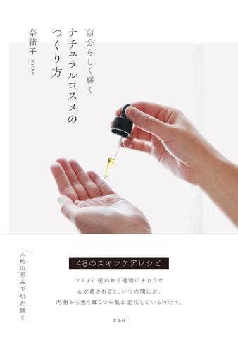 自分らしく輝くナチュラルコスメのつくり方,奈緒子,スキンケア