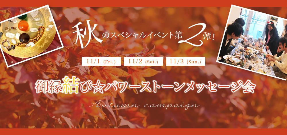 ハーモニーウィズアース,奈緒子,ご縁結び☆パワーストーンメッセージ会!