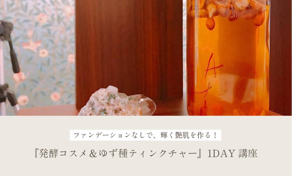 『発酵コスメ&ゆず種ティンクチャー』1DAY講座,奈緒子,ホリスティックフォースカレッジ