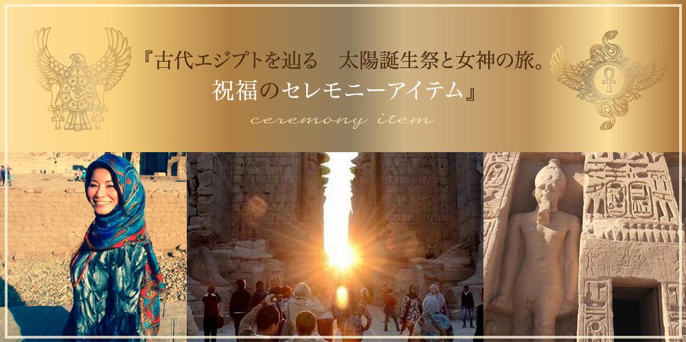 古代エジプトを辿る 太陽誕生祭と女神の旅。祝福のセレモニーアイテム